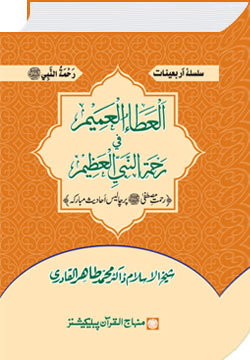 Shaykh-ul-Islam Dr Muhammad Tahir-ul-Qadri Arba'in: The Bestowing Mercy of the Beloved Messenger (PBUH) Arbainat: Fazail e Nabawi