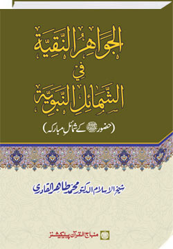 The Pure Pearls of the Prophetic Features