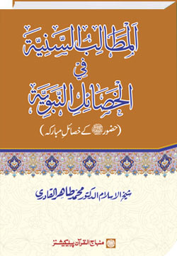 Shaykh-ul-Islam Dr Muhammad Tahir-ul-Qadri The Exalted Meanings of the Prophetic Traits Al-Hadith: Fazail-e-Nabawi
