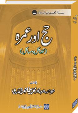 Read Book : Shaykh-ul-Islam Dr Muhammad Tahir-ul-Qadri