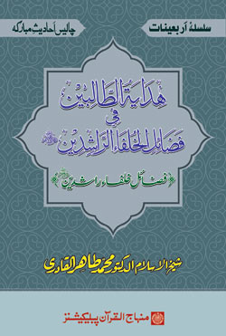 Shaykh-ul-Islam Dr Muhammad Tahir-ul-Qadri Arba'in: Virtues of the Rightly-Guided Caliphs Arbainat: Manaqib e Sahaba wa Ahle Bayt awr Awlia