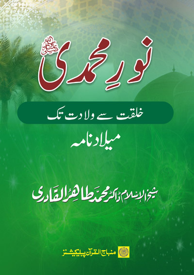 Shaykh-ul-Islam Dr Muhammad Tahir-ul-Qadri The Light of Muhammad (PBUH): From Creation to Birth The Prophet's life Conduct and Virtues