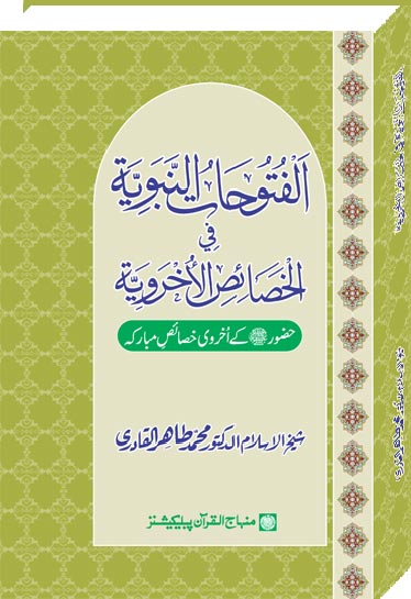 Shaykh-ul-Islam Dr Muhammad Tahir-ul-Qadri The Prophetic Conquests in the Post-resurrection Attributes Al-Hadith: Fazail-e-Nabawi