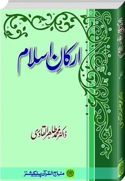 Shaykh-ul-Islam Dr Muhammad Tahir-ul-Qadri Pillars of Islam Science of Faith and Worship