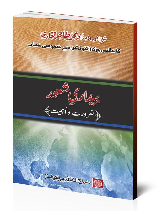 Bedari-e-Shaoor (Zaroorat-o-Ahmiyyat)