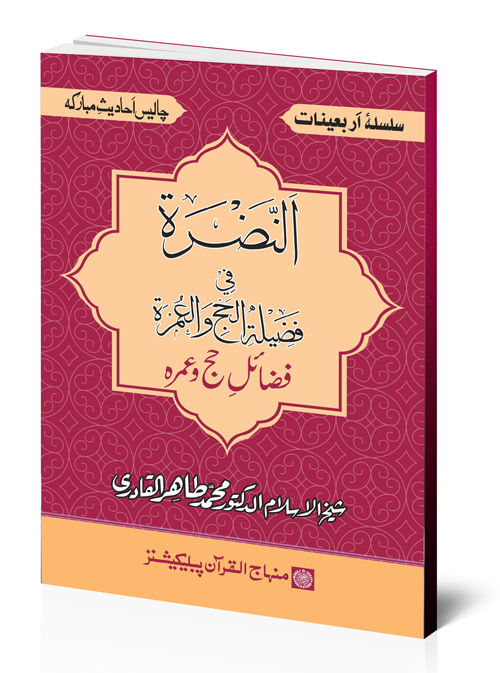 Shaykh-ul-Islam Dr Muhammad Tahir-ul-Qadri Arba'in: Virtues of Hajj and Visitation Arbainat: Ibadat