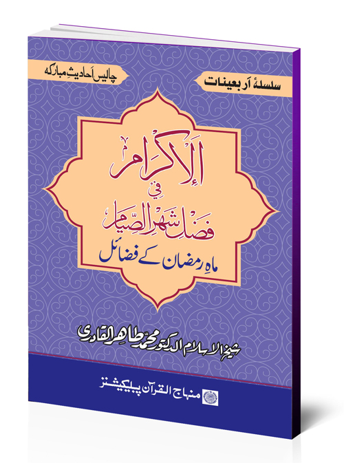 Shaykh-ul-Islam Dr Muhammad Tahir-ul-Qadri Arba'in: The Virtues of Holy Month of Ramadan Arbainat: Ibadat