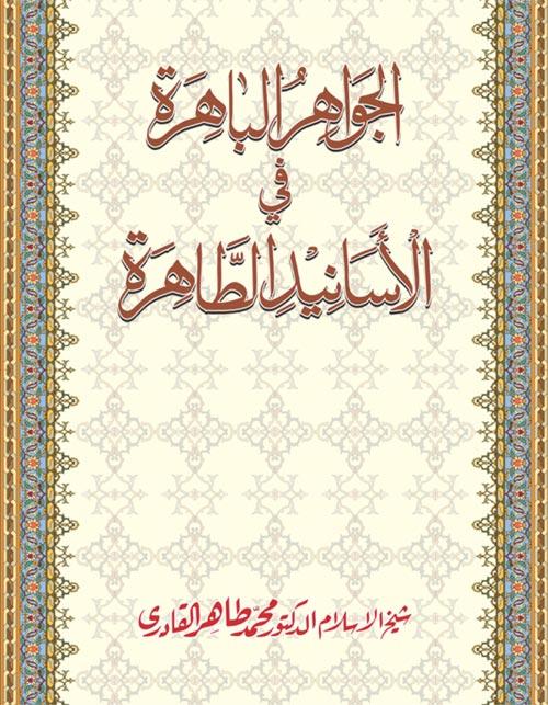 al-Jawahir al-Bahira fi al-Asanid al-Tahira [ver.2.0]