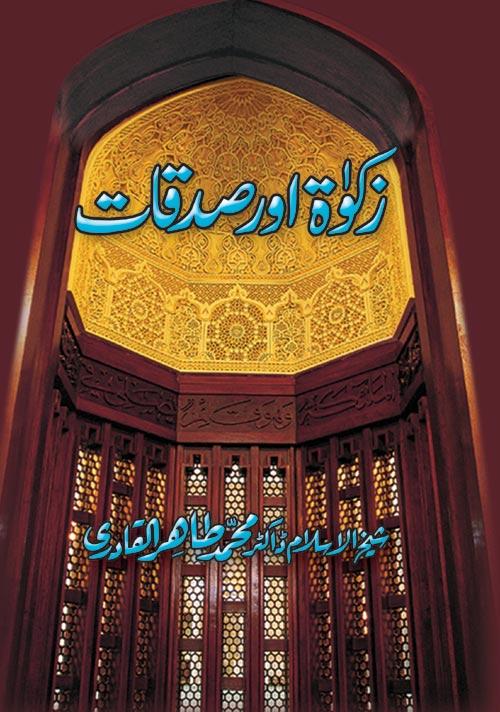 Silsila Ta'limat-e-Islam (8): Zakat awr Sadaqat
