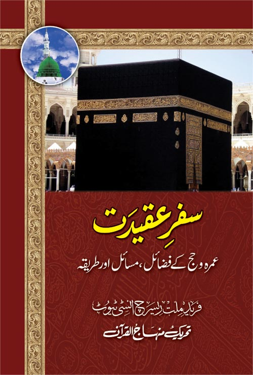 Shaykh-ul-Islam Dr Muhammad Tahir-ul-Qadri Holy Journey (Blessings, Technicalities and the Method of Hajj and 'Umra) Science of Faith and Worship
