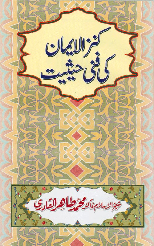 Shaykh-ul-Islam Dr Muhammad Tahir-ul-Qadri Technical Status of Kanz al-Iman The Quran and the Quranic Sciences
