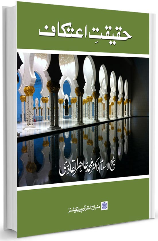 Shaykh-ul-Islam Dr Muhammad Tahir-ul-Qadri The Reality of Spiritual Retreat Science of Faith and Worship