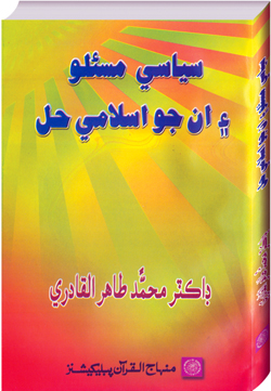 Shaykh-ul-Islam Dr Muhammad Tahir-ul-Qadri The Islamis Solution to the Political Problem (Sindhi Translation) Constitutions and Legislative Practices