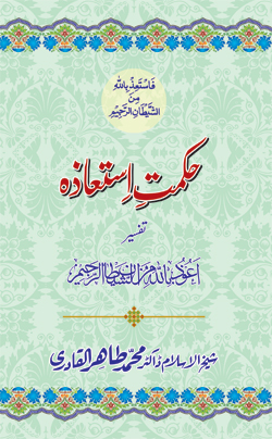 Shaykh-ul-Islam Dr Muhammad Tahir-ul-Qadri The Philosophy of Seeking Refuge with Allah (Tafsir Istiadha) The Quran and the Quranic Sciences