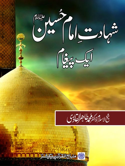 Martyrdom of Imam Husayn (A.S.): A Message