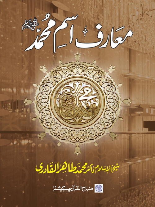 Shaykh-ul-Islam Dr Muhammad Tahir-ul-Qadri The Gnostic Secrets of the Name 'Muhammad' (PBUH) The Prophet's life Conduct and Virtues