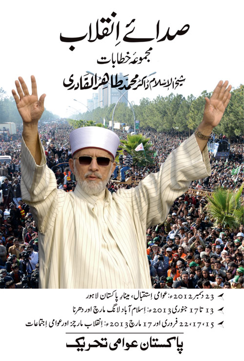 Shaykh-ul-Islam Dr Muhammad Tahir-ul-Qadri The Call of Revolution (A Collection of Speeches) Ideologies