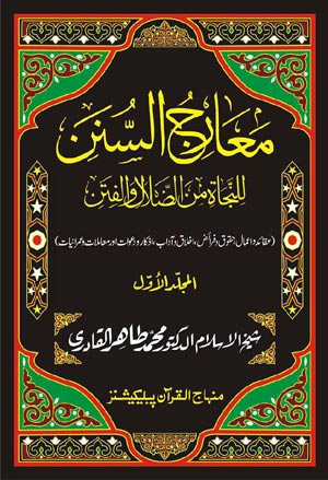 Shaykh-ul-Islam Dr Muhammad Tahir-ul-Qadri Ladders of Sunna for Deliverance from Deviation and Tribulations (Vol. 7) The Hadith