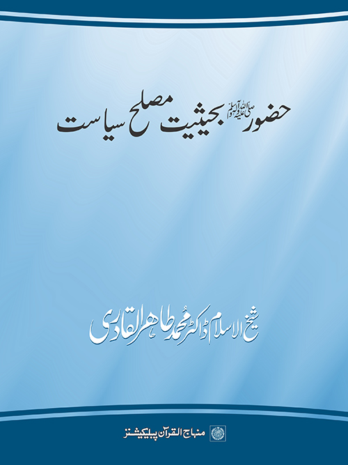Shaykh-ul-Islam Dr Muhammad Tahir-ul-Qadri The Holy Prophet (PBUH) as a Political Reformer Constitutions and Legislative Practices