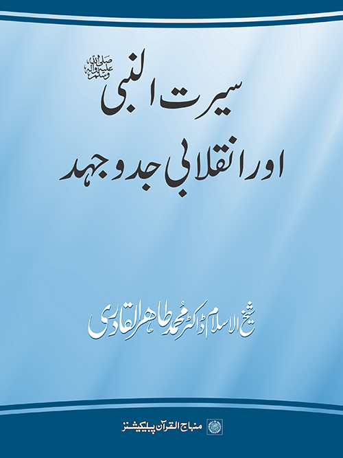 Shaykh-ul-Islam Dr Muhammad Tahir-ul-Qadri Life of the Holy Prophet (PBUH) and persisted struggle Ideologies