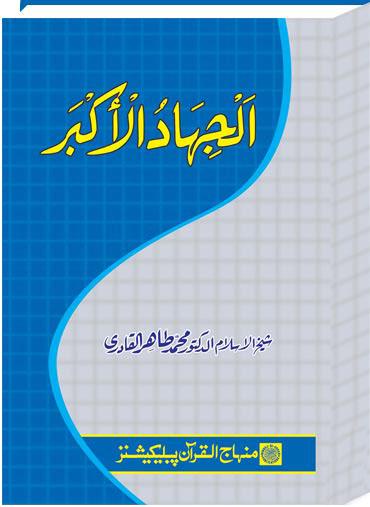 Peace, Love and Counter-Terrorrism > The Supreme Jihad (Urdu