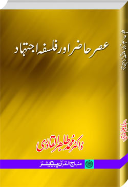 Shaykh-ul-Islam Dr Muhammad Tahir-ul-Qadri The Philosophy of Religious Reconstruction and Contemporary World Jurisprudence