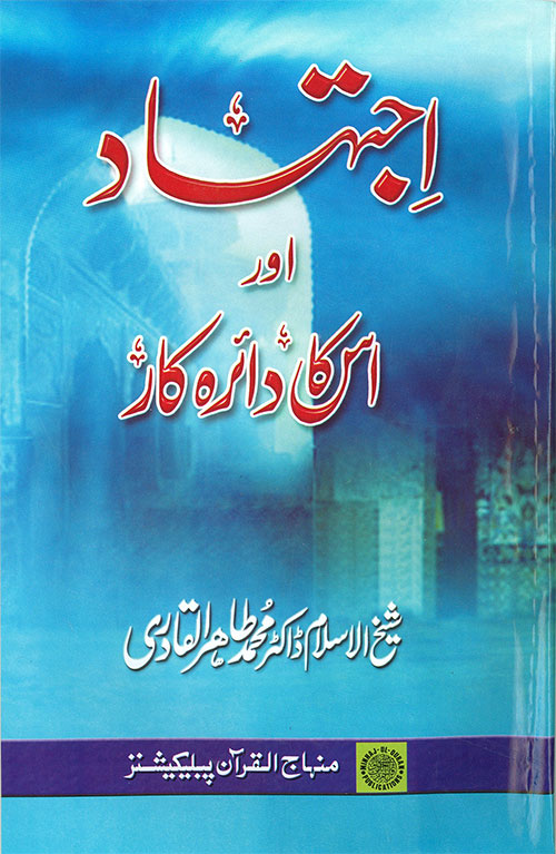 Shaykh-ul-Islam Dr Muhammad Tahir-ul-Qadri The Religious Reconstruction and its Confines Jurisprudence