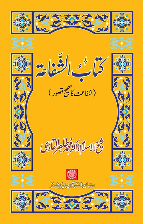 Shaykh-ul-Islam Dr Muhammad Tahir-ul-Qadri Book on Intercession Science of Beliefs (Bases and Branches)