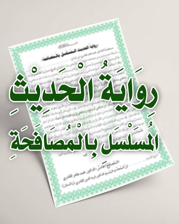 Riwaya al-Hadith al-Musalsal bi al-Musafaha [ver.2.2]
