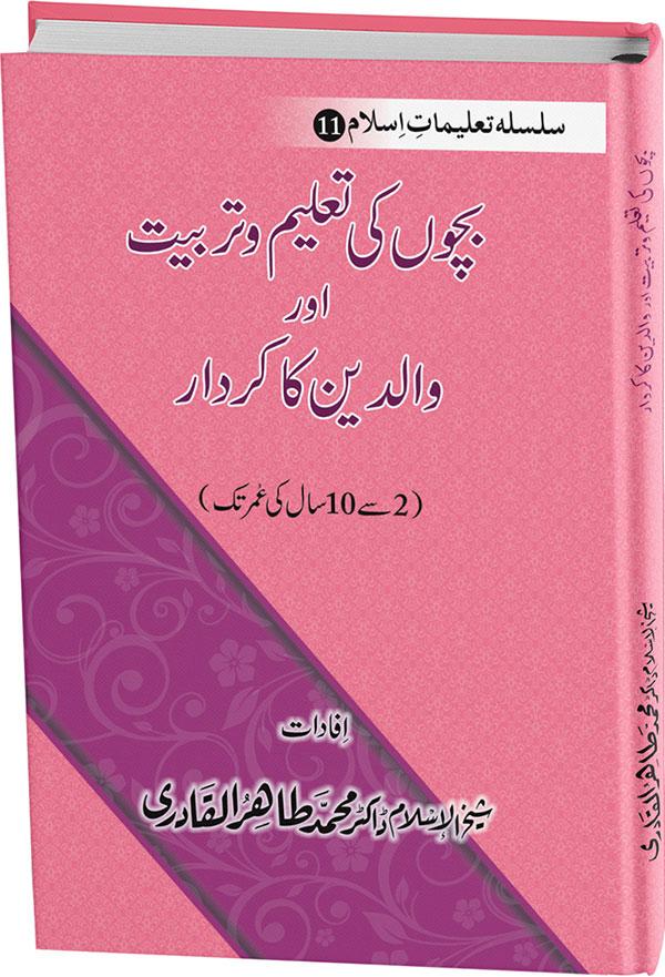 Silsila Ta'limat-e-Islam (11): Bachon ki Ta'lim-o-Tarbiyyat awr Walidayn ka Kirdar