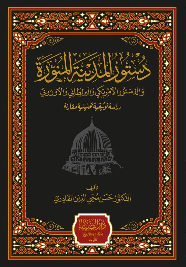 Shaykh-ul-Islam Dr Muhammad Tahir-ul-Qadri The Medinan Constitution and the American, British and European Constitutions (A Comparative and Analytical Study) Dr Hassan Mohi-ud-Din Qadri