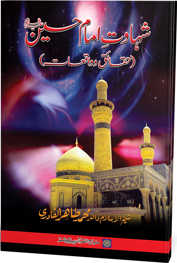 Shaykh-ul-Islam Dr Muhammad Tahir-ul-Qadri Martyrdom of Imam Husayn (A.S.): Facts and Incidents Celebrities and Luminaries