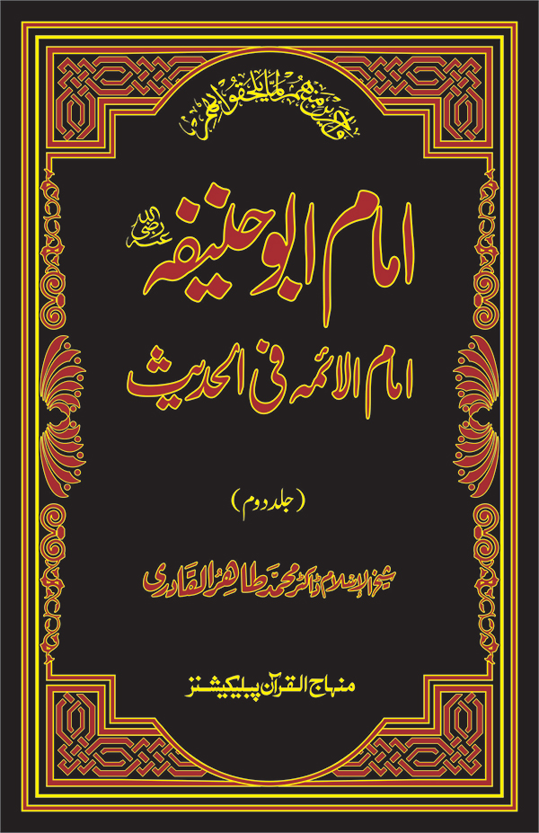 Shaykh-ul-Islam Dr Muhammad Tahir-ul-Qadri Imam Abu Hanifa: The Leading Imam in Hadith (vol. II) Celebrities and Luminaries