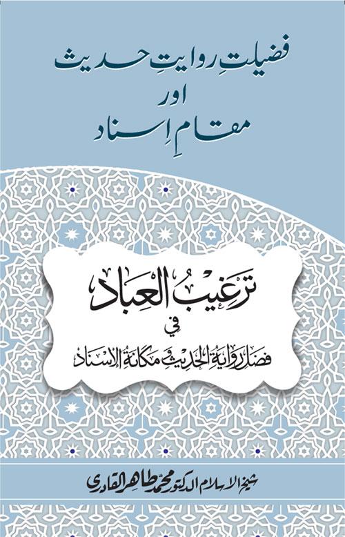 The Hadith Islamic Library
