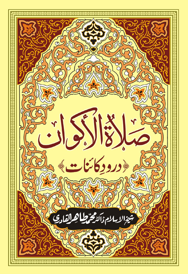 Shaykh-ul-Islam Dr Muhammad Tahir-ul-Qadri The Salutation of the Universe Religious Litanies and Devotions (Awrad and Wazaif