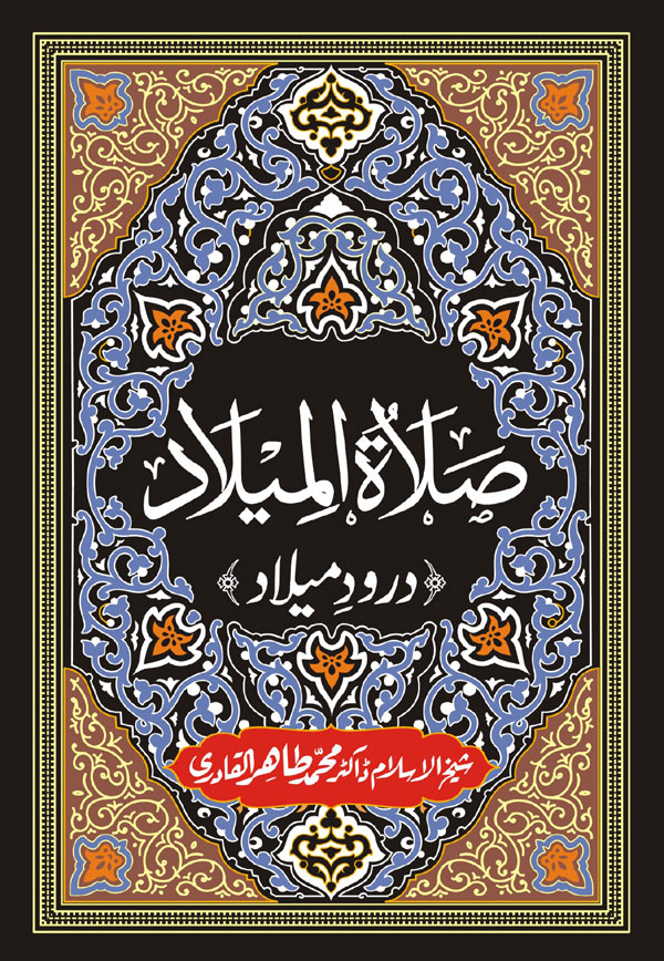 Shaykh-ul-Islam Dr Muhammad Tahir-ul-Qadri The Salutation for the Birth Celebrations Religious Litanies and Devotions (Awrad and Wazaif