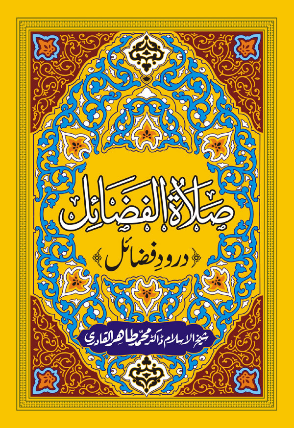 Shaykh-ul-Islam Dr Muhammad Tahir-ul-Qadri The Virtuous Salutation Religious Litanies and Devotions (Awrad and Wazaif