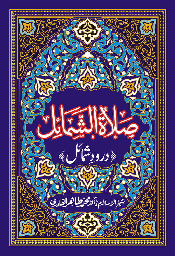 Shaykh-ul-Islam Dr Muhammad Tahir-ul-Qadri The Salutation for the Prophetic Features Religious Litanies and Devotions (Awrad and Wazaif