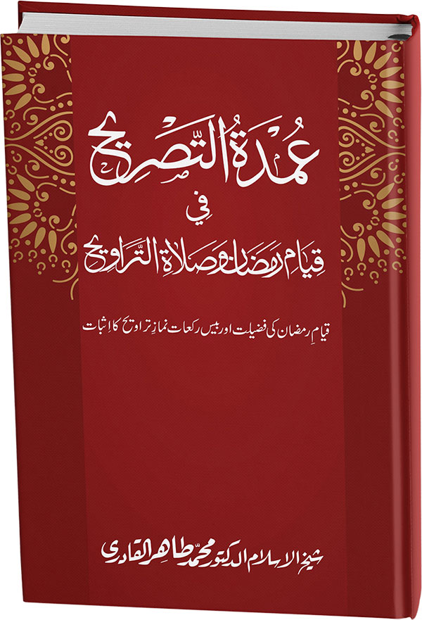 Read Book : Shaykh-ul-Islam Dr Muhammad Tahir-ul-Qadri - Islamic Library