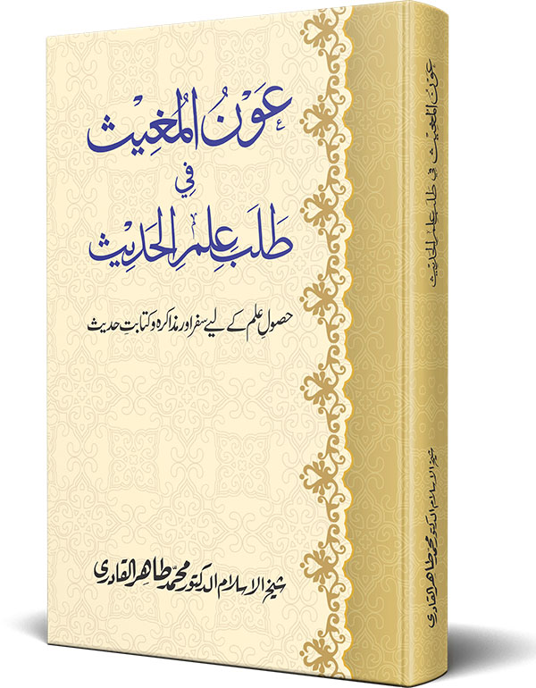 in islam taleem urdus book ul