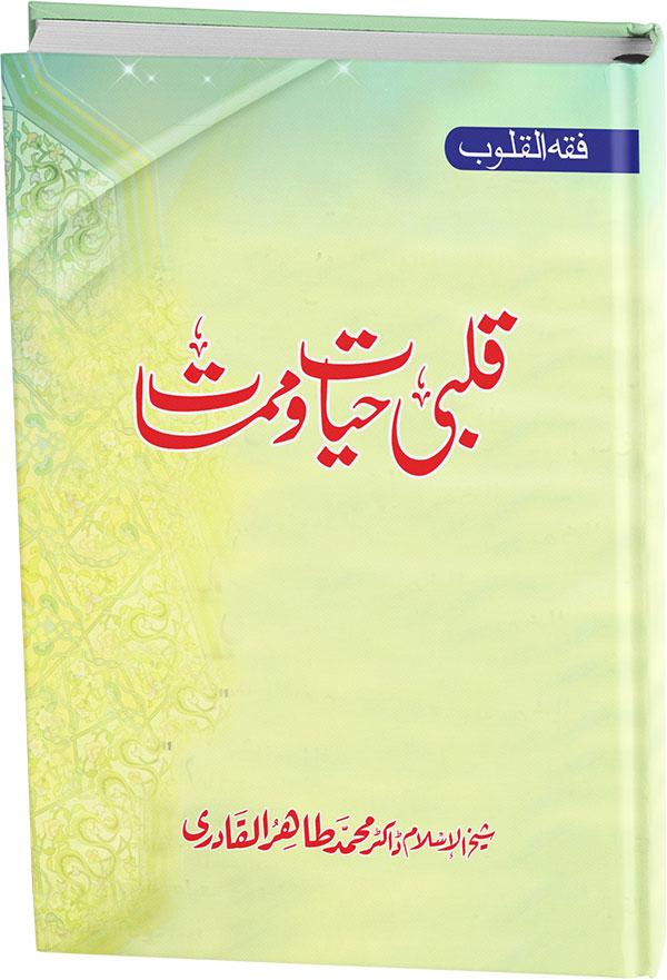 Ilm Ul Haroof Book
