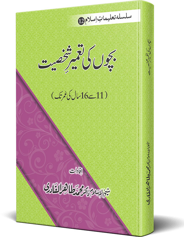 Islamic Wazaif Ka Encyclopedia In Urdu Pdf