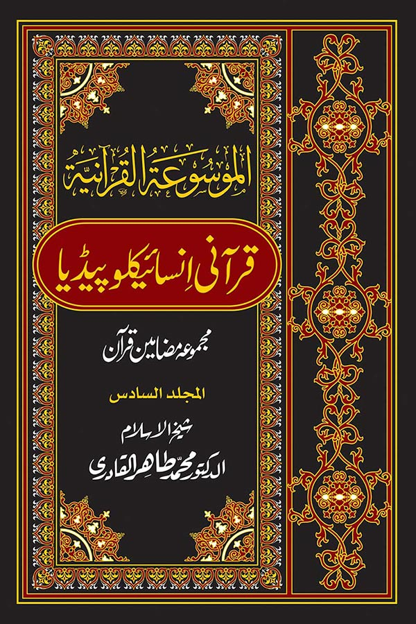 Shaykh-ul-Islam Dr Muhammad Tahir-ul-Qadri Al-Mawsuat al-Quraniyya: Encyclopedia of the Quran [Vol. 6] The Quran and the Quranic Sciences