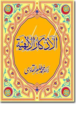 Shaykh-ul-Islam Dr Muhammad Tahir-ul-Qadri Devotions of Allah's Remembrance Religious Litanies and Devotions (Awrad and Wazaif