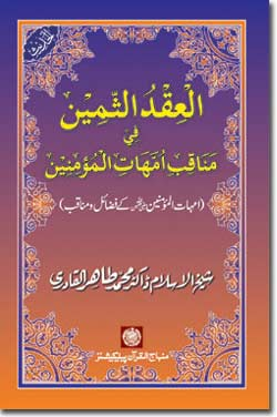 Shaykh-ul-Islam Dr Muhammad Tahir-ul-Qadri Merits and Virtues of the Mothers of the Believers (may Allah be well pleased with them) Al-Hadith: Manaqib e Sahaba wa Ahle Bayt awr Awlia