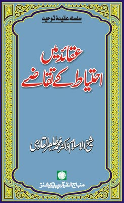 Shaykh-ul-Islam Dr Muhammad Tahir-ul-Qadri Demands of Care in Beliefs Science of Beliefs (Bases and Branches)