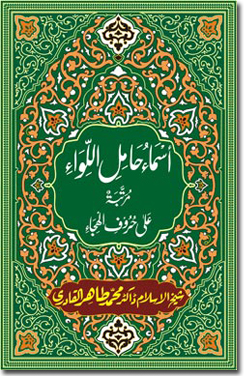 Shaykh-ul-Islam Dr Muhammad Tahir-ul-Qadri The Alphabetic Names of the Holy Prophet (PBUH) Religious Litanies and Devotions (Awrad and Wazaif
