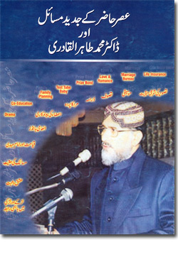 Shaykh-ul-Islam Dr Muhammad Tahir-ul-Qadri The Problems of Contemporary world and Shaykh-ul-Islam Dr Muhammad Tahir-ul-Qadri Jurisprudence