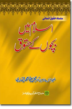 Shaykh-ul-Islam Dr Muhammad Tahir-ul-Qadri Rights of Children in Islam Human Rights and Contemporary Era