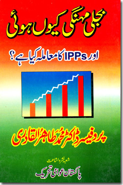 Shaykh-ul-Islam Dr Muhammad Tahir-ul-Qadri Why Electric Energy is Costly? What are IPPs? Economics
